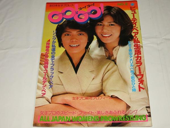 全日本女子プロレスパンフレットGOGO