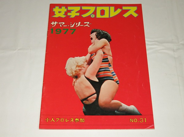 女子プロレス1977年パンフレット