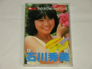 石川秀美フォトパックシリーズ