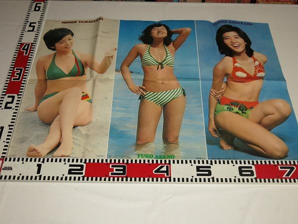 山口百恵・浅野ゆう子・桜田淳子水着ポスター