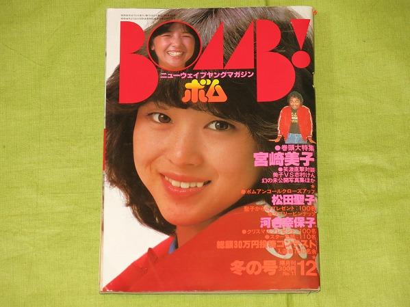 ボム1981年松田聖子表紙