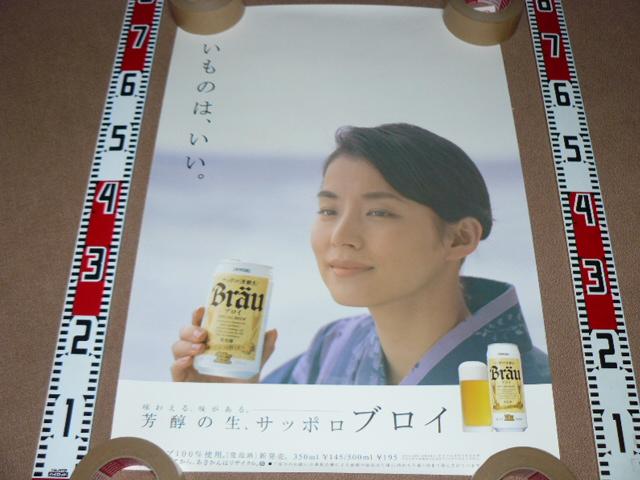 石田ゆり子ポスター