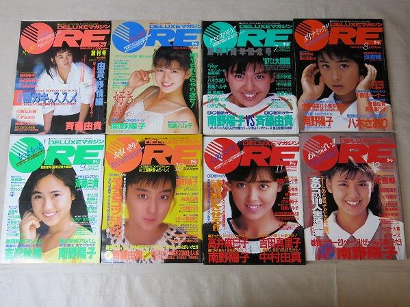 雑誌ORE