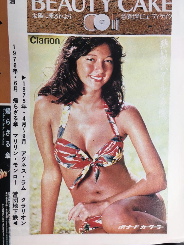 アグネスラムポスター