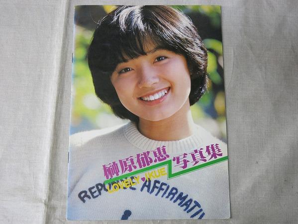 榊原郁恵写真集