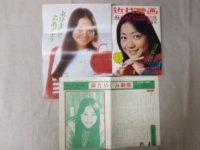 麻丘めぐみ新聞