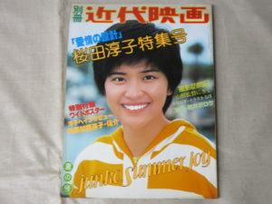 桜田淳子写真集