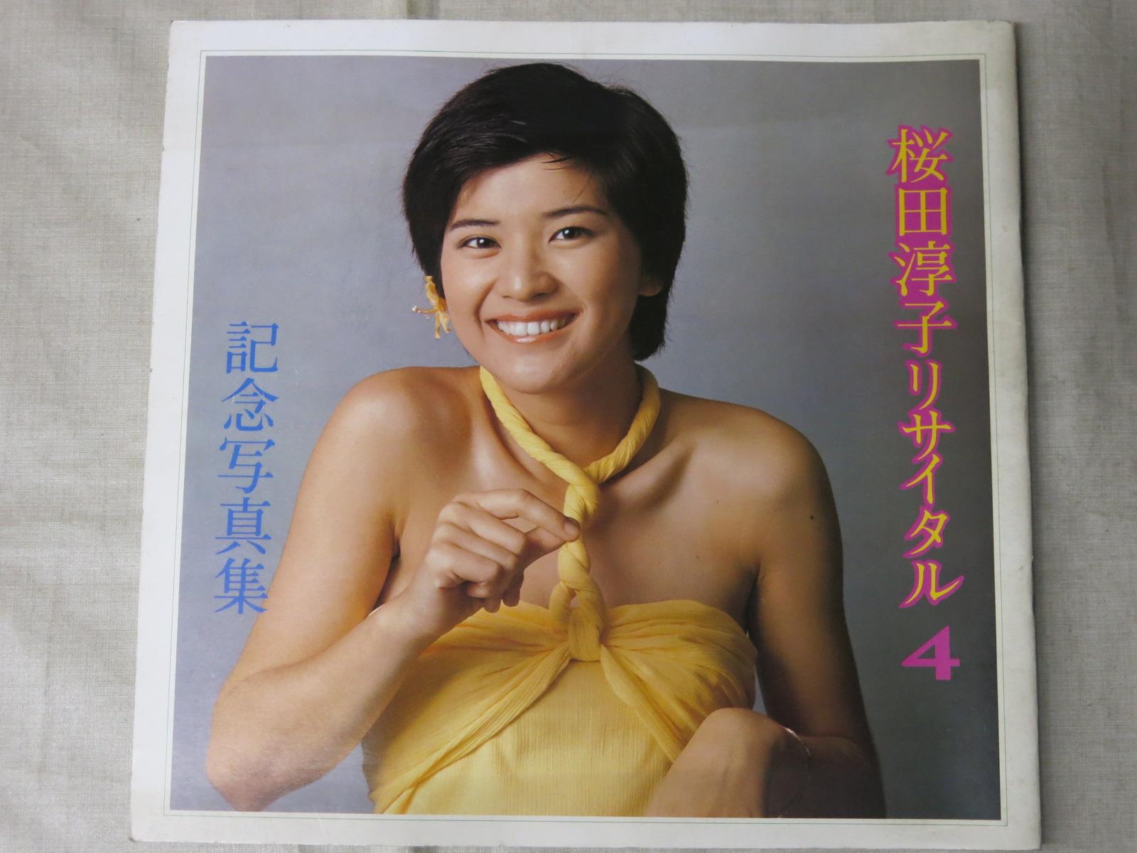 桜田淳子リサイタルパンフレット