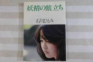 石川ひとみ写真集