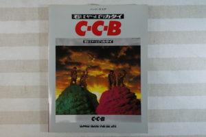 C-C-Bバンドスコア