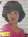 松田聖子「裸足の季節」告知ポスター
