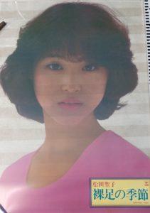 松田聖子「裸足の季節」告知ポスター 裏面