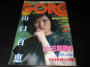 GORO1980年21号 山口百恵表紙