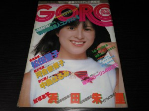 GORO1980年22号 河合奈保子表紙