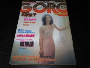 GORO1981年10号 名取裕子表紙