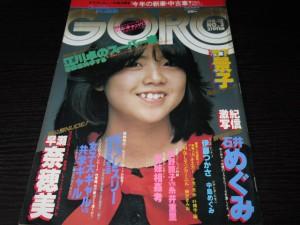 GORO1982年3号 伊藤つかさ表紙