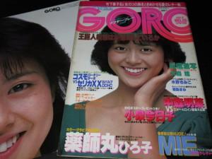 GORO1982年18号 小泉今日子表紙