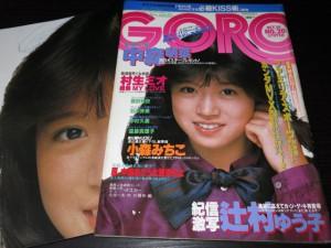 GORO1982年20号 中森明菜表紙