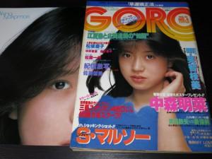 GORO1983年4号 中森明菜表紙