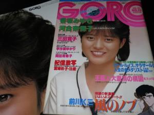 GORO1984年15号 三田寛子表紙