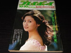 週刊プレイボーイ1973年42号 あべ静江