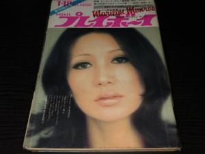 週刊プレイボーイ1972年2号 浅丘ルリ子表紙