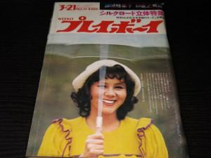 週刊プレイボーイ1972年11号 天地真理表紙
