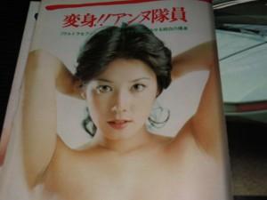 週刊プレイボーイ1972年 ひし美ゆり子