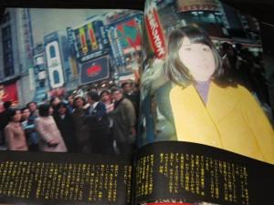 週刊プレイボーイ1971年 藤圭子を森山大道が撮る