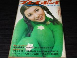 週刊プレイボーイ1971年7号 関根恵子表紙