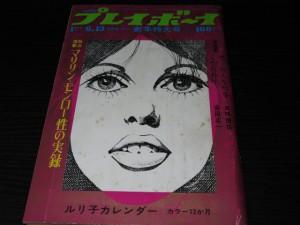週刊プレイボーイ1970年1号