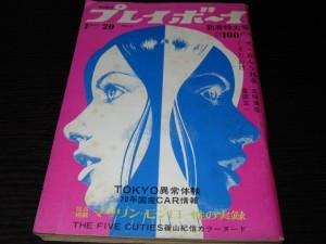 週刊プレイボーイ1970年2号