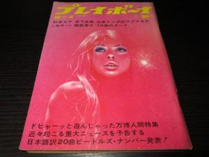 週刊プレイボーイ1970年39号