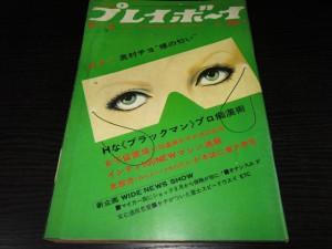 週刊プレイボーイ1969年21号
