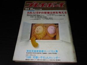 週刊プレイボーイ1974年表紙