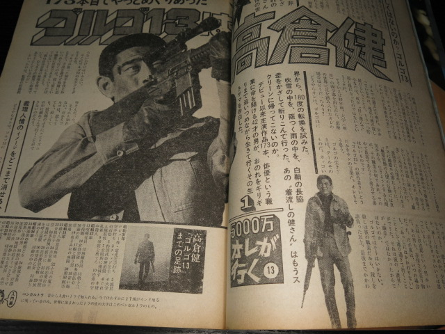高倉健 週刊プレイボーイ1974年