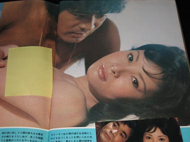 由美かおる週刊プレイボーイ1974年