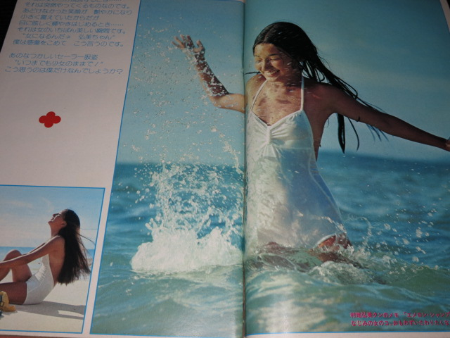 村地弘美水着 週刊プレイボーイ1974年