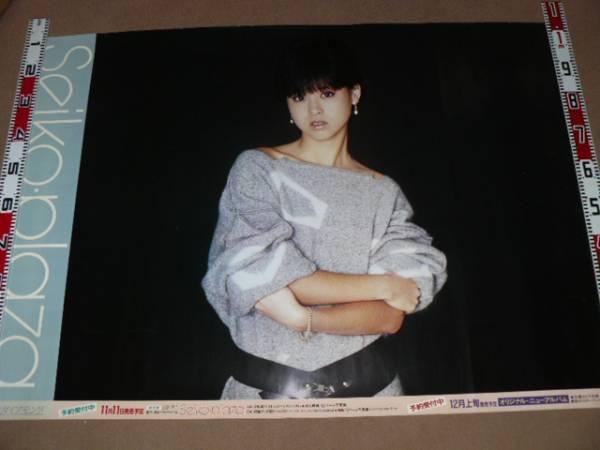 松田聖子ポスター買取
