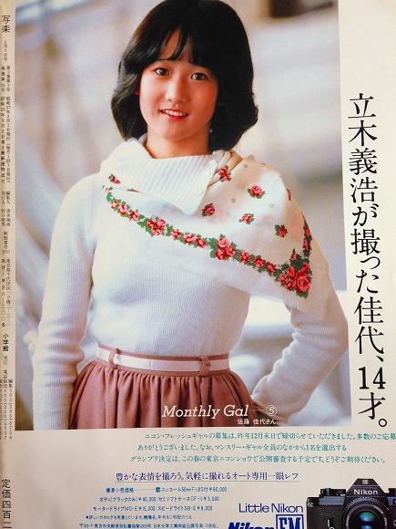 岡田有希子デビュー前