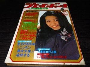 週刊プレイボーイ77年3.4号仁科明子表紙伊藤咲子ステファニー