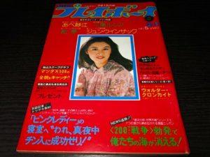 週刊プレイボーイ77年5林寛子表紙あべ静江浅野ゆう子片平なぎさ