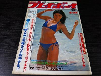 週刊プレイボーイ77年8号 清水美恵/浅野ゆう子/ステファニーセーラ