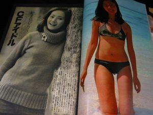 週刊プレイボーイ77年9号岩崎宏美表紙芦川よしみ手塚さとみ