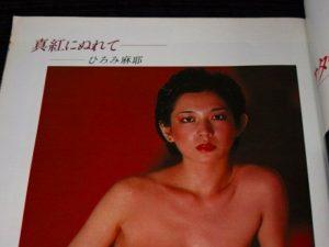 週刊プレイボーイ77年41号由美かおる南沙織岡崎友紀ひろみ摩耶