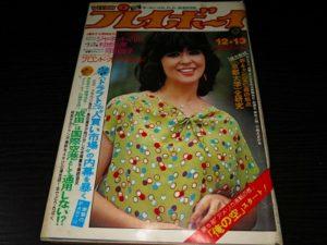 週刊プレイボーイ77年50アンルイス表紙ジャネット八田村地弘美