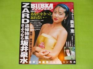 坂井泉水追悼雑誌