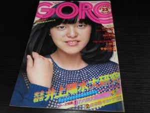 岩崎宏美表紙GORO