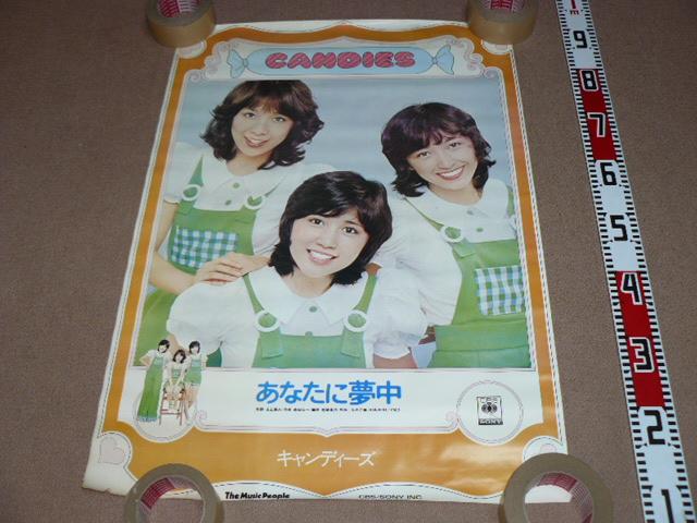 キャンディーズポスター