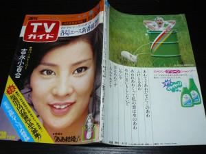 吉永小百合 TVガイド